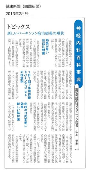 健康新聞(四国新聞)2013年2月号に掲載されました