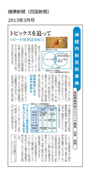 健康新聞(四国新聞)2013年3月号に掲載されました