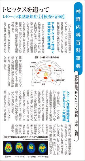 健康新聞(四国新聞)2013年4月号に掲載されました