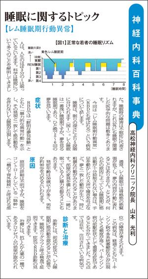 健康新聞(四国新聞)2013年5月号に掲載されました