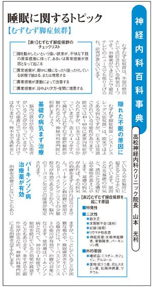 健康新聞(四国新聞)2013年6月号に掲載されました