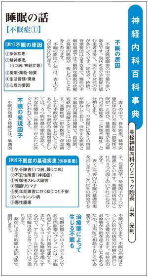 健康新聞(四国新聞)2013年8月号に掲載されました