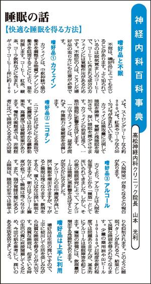 健康新聞(四国新聞)2013年9月号に掲載されました