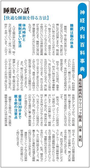 健康新聞(四国新聞)2013年12月号に掲載されました