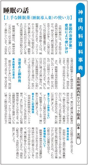 健康新聞(四国新聞)2014年1月号に掲載されました