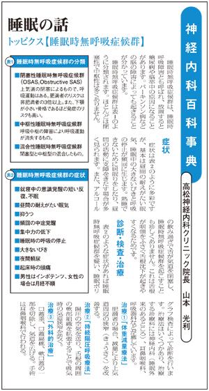 健康新聞(四国新聞)2014年2月号に掲載されました