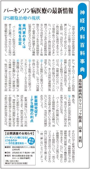 健康新聞(四国新聞)2014年3月号に掲載されました