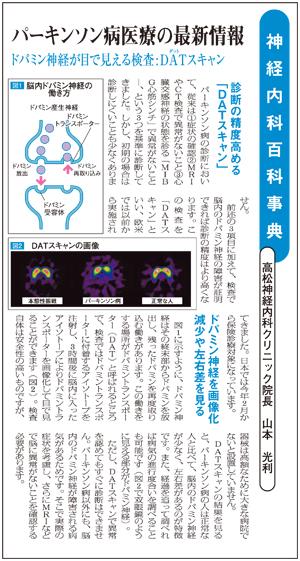 健康新聞(四国新聞)2014年4月号に掲載されました