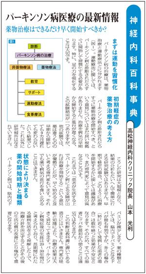 健康新聞(四国新聞)2014年5月号に掲載されました