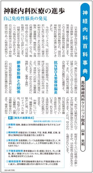 健康新聞(四国新聞)2014年7月号に掲載されました