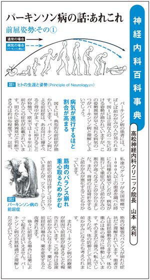 健康新聞(四国新聞)2014年8月号に掲載されました