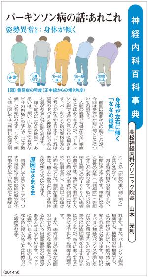 健康新聞(四国新聞)2014年9月号に掲載されました