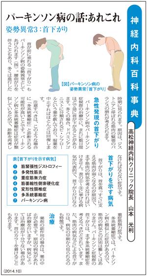 健康新聞(四国新聞)2014年10月号に掲載されました