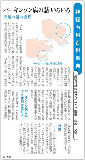 健康新聞(四国新聞)2014年11月号に掲載されました