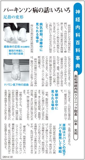 健康新聞(四国新聞)2014年12月号に掲載されました