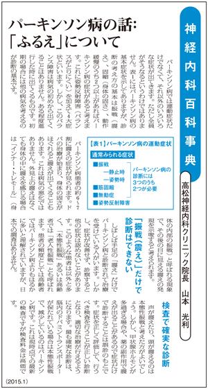 健康新聞(四国新聞)2015年1月号に掲載されました