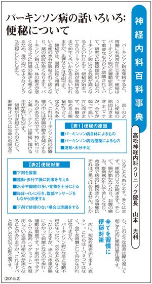 健康新聞(四国新聞)2015年2月号に掲載されました