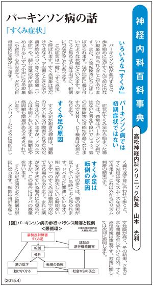 健康新聞(四国新聞)2015年4月号に掲載されました