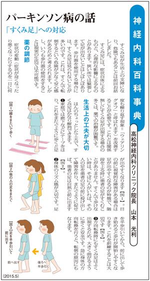 健康新聞(四国新聞)2015年5月号に掲載されました
