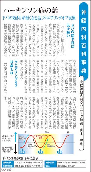 健康新聞(四国新聞)2015年6月号に掲載されました