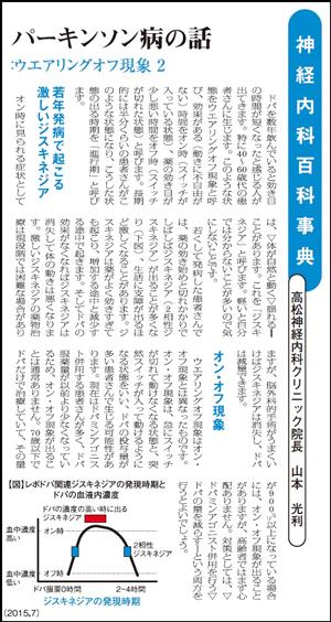 健康新聞(四国新聞)2015年7月号に掲載されました